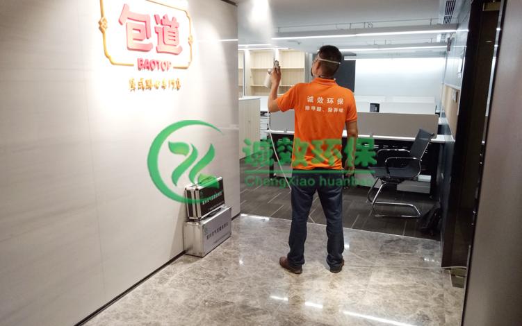 广州包道餐饮管理公司-企业除甲醛