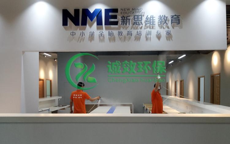 深圳新思维教育公司-广州除甲醛