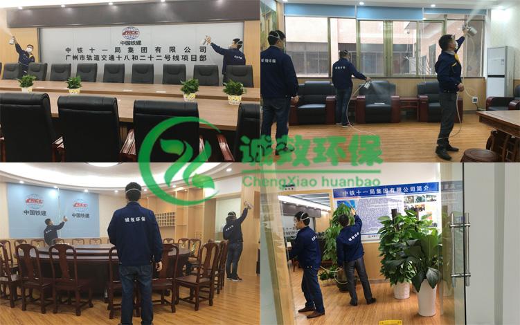 中铁十一局集团有限公司-广州除甲醛
