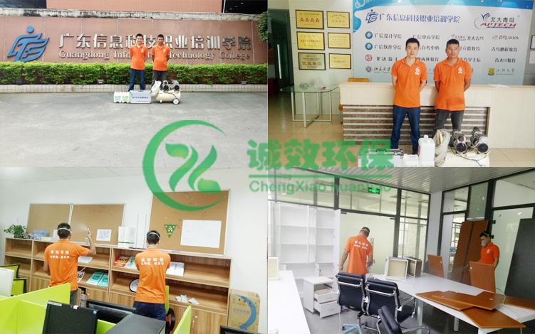 广东信息科技学院除甲醛-学校除甲醛